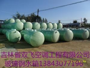 吉林长春玻璃钢化粪池厂家批发价格制造商
