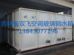 买玻璃钢水箱就选吉林省双飞13843077196