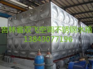 不锈钢必威国际体育厂家批发就在长春双飞空调13843077196