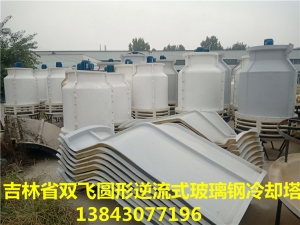 吉林省长春吉林必威网页登陆首页冷却塔厂家