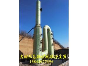 设计安装锅炉玻璃钢脱硫除尘器就选吉林省双飞公司